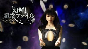 NHK『幻解!超常ファイル ダークサイド・ミステリー』