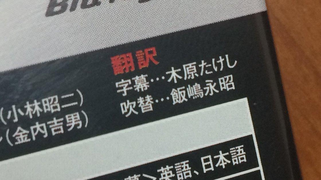 字幕翻訳:木原たけし