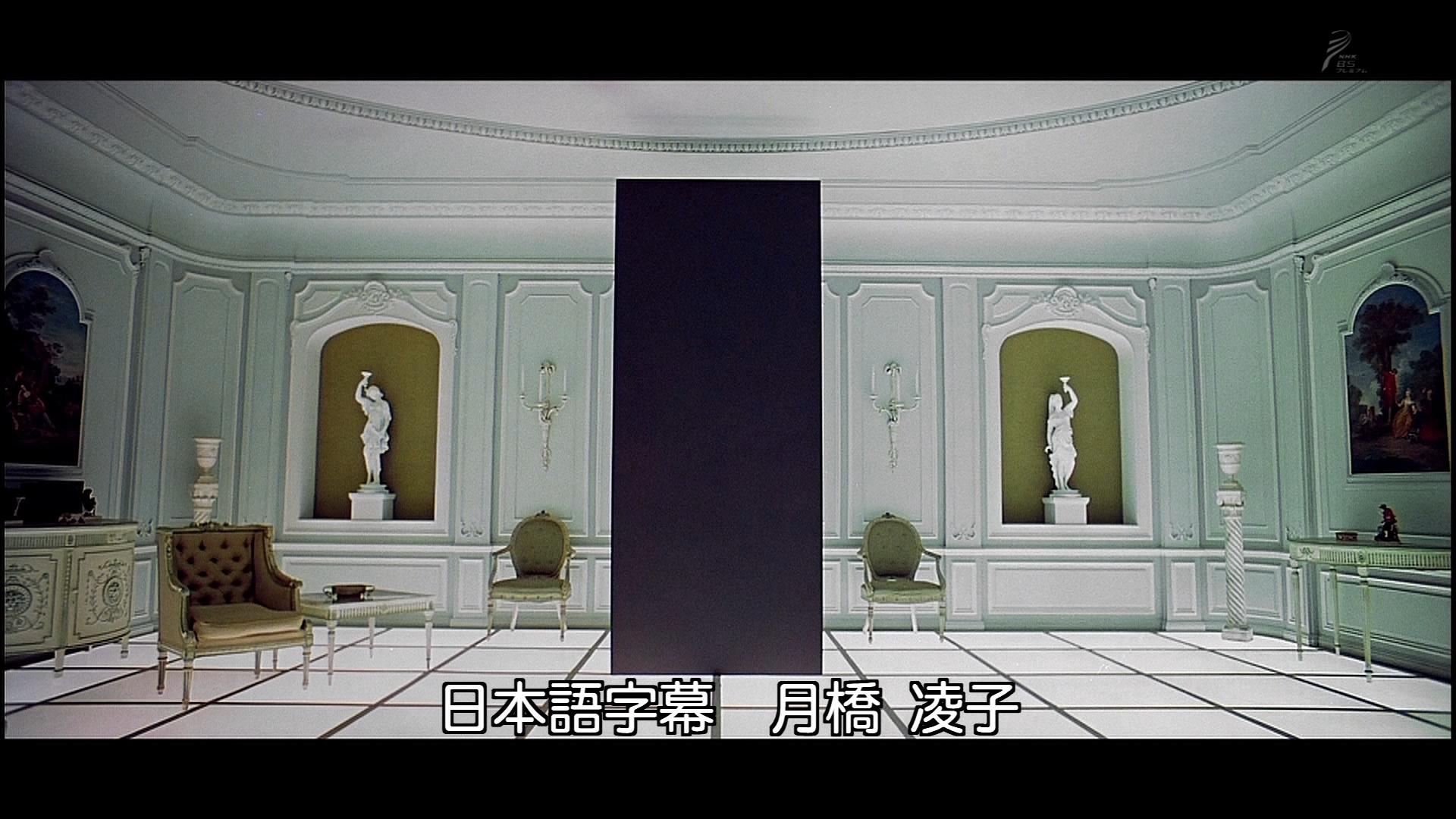 『2001年宇宙の旅』BSプレミアム版は別の翻訳家