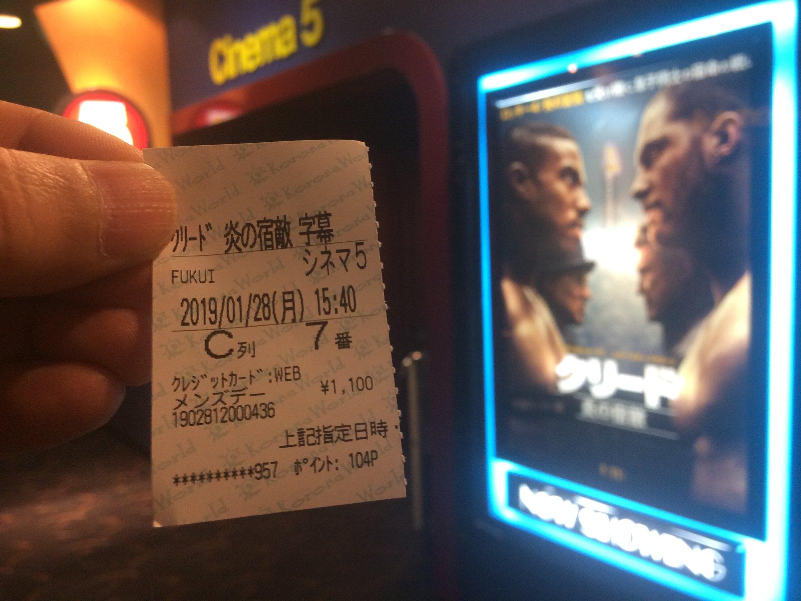 『クリード2』観てきました