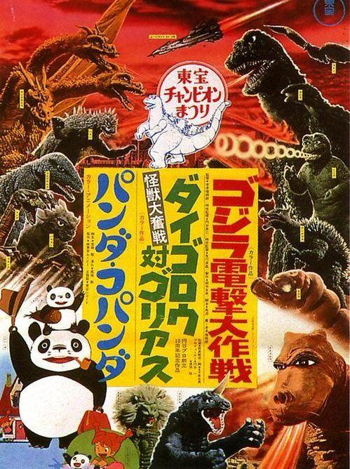 東宝チャンピオンまつり 1972年冬