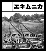 九州コミティア2カット