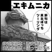 北海道コミティア9サークルカット