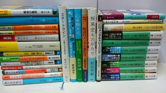 メンタル強化法_メンタルトレーニング_古本買取
