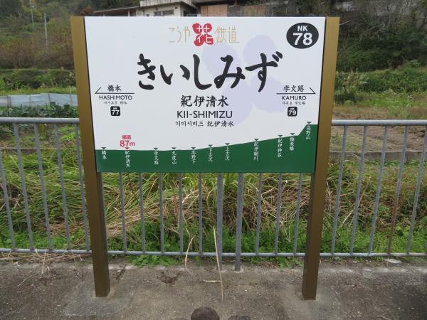 紀伊清水駅1
