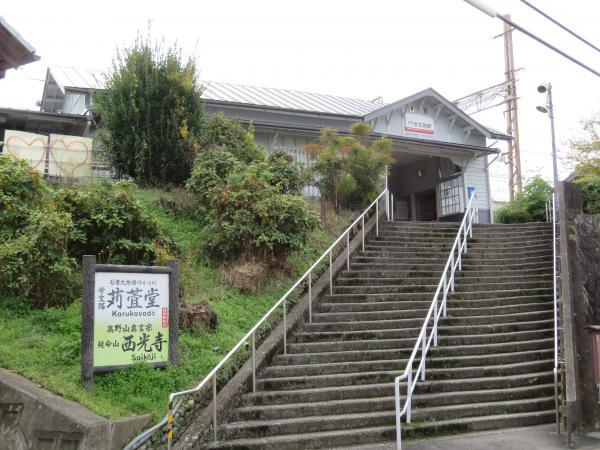学文路駅2