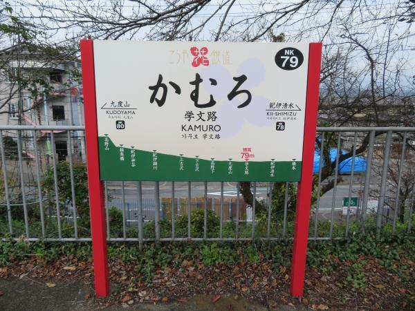 学文路駅1