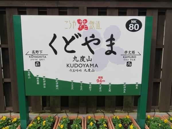九度山駅1