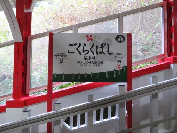 極楽橋駅1