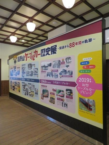 高野山駅3
