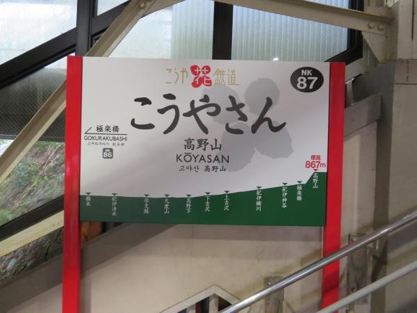 高野山駅1