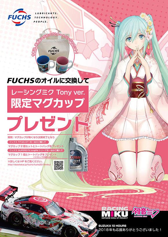 racing_miku_campaign_img02.jpg