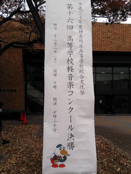 高等学校軽音楽コンクール