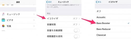 iPhoneのイコライザー設定