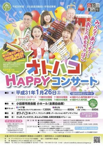 オトハコHAPPYコンサート平成31年1月26日