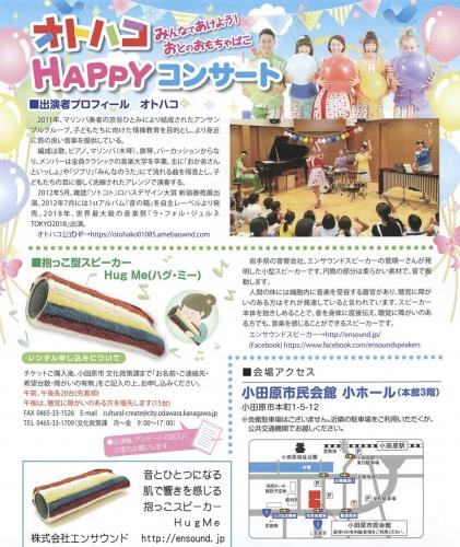 オトハコHAPPYコンサート平成31年1月26日_ura
