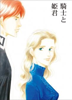騎士と姫君