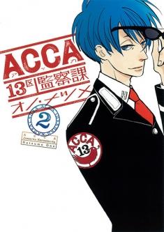 ACCA13区監察課②