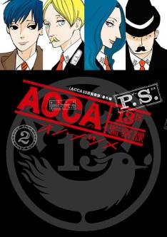 ACCA13区監察課 P.S.②