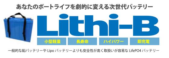 litchb.png