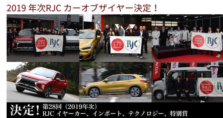 第28回(2019年次)RJC カー オブ ザ イヤー|RJC 日本自動車研究者 ジャーナリスト会議