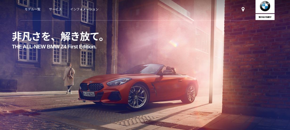 BMW Z4 First Edition イントロダクション