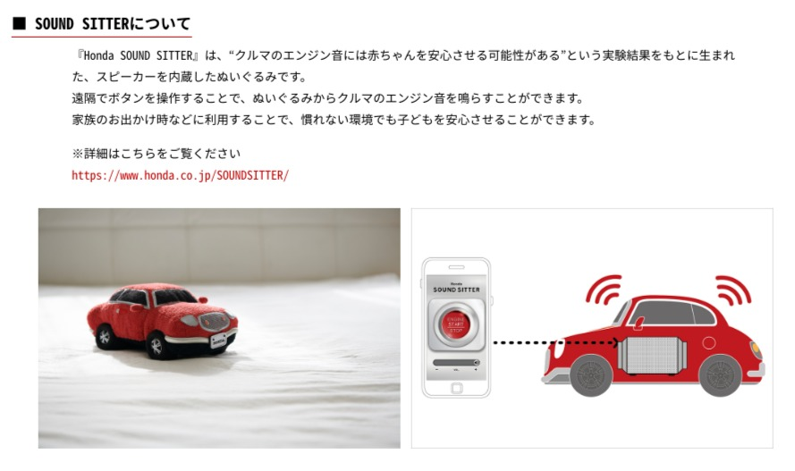 Honda ウエルカムプラザ青山 Honda ウエルカムプラザ 『Honda SOUND SITTER』体験イベント