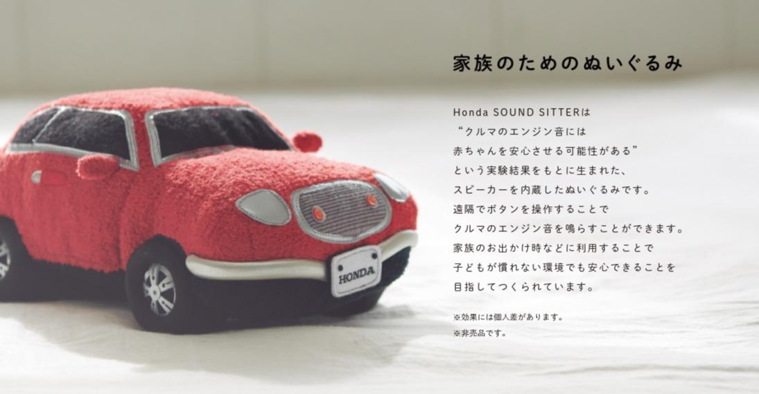 Honda 家族にもっと、移動する喜びを。Honda SOUND SITTER (1)