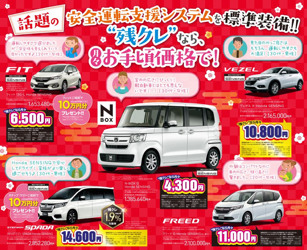 ホンダカーズ愛知初売りチラシ6