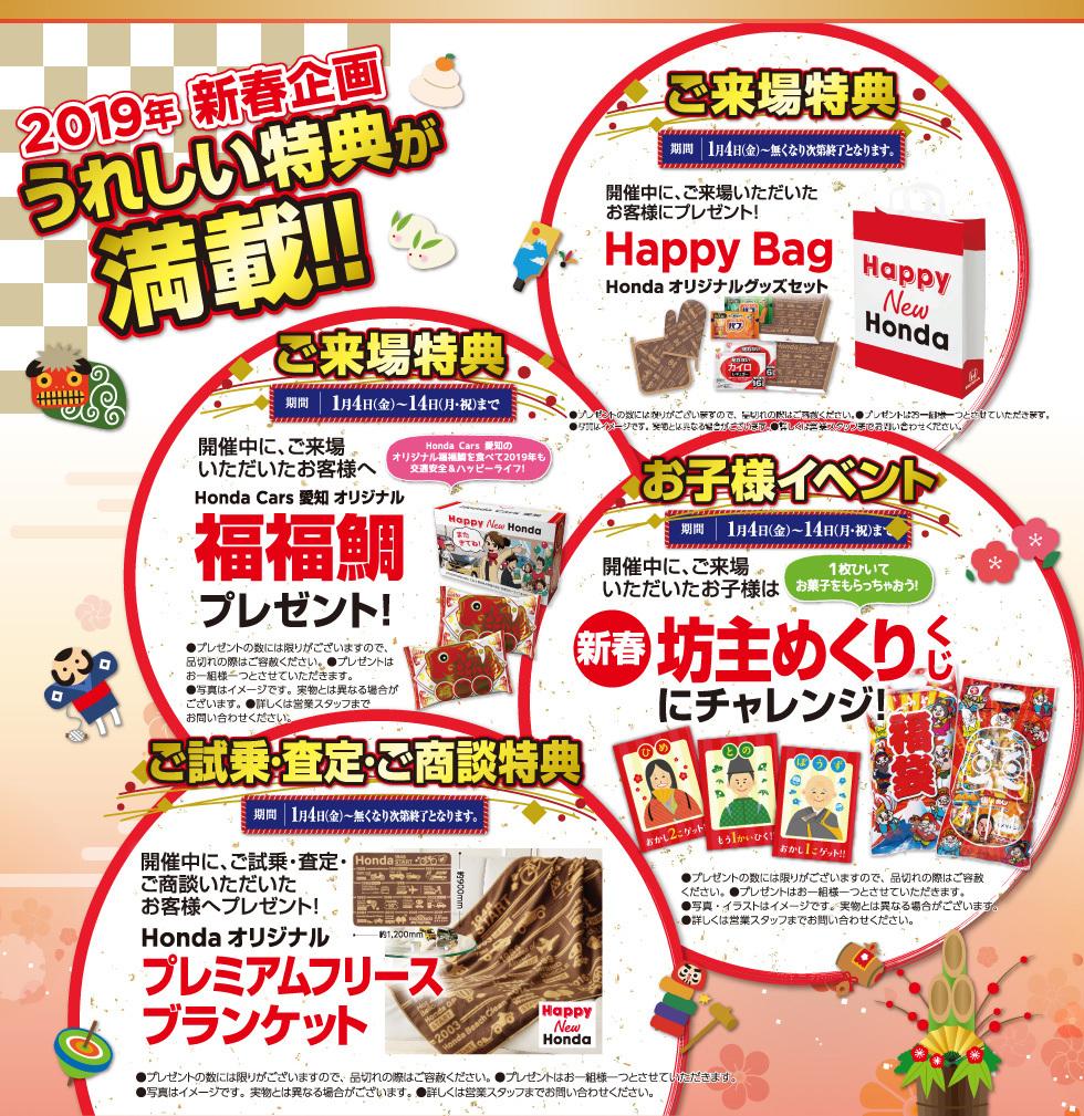 ホンダカーズ愛知初売りチラシ2