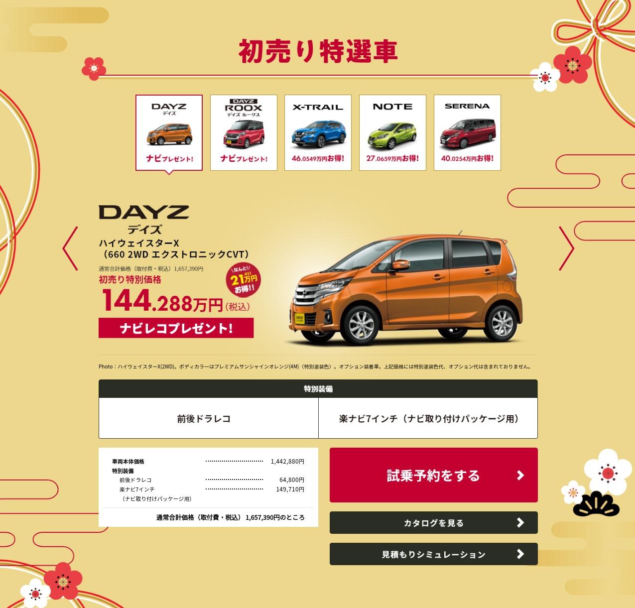 2019年の始まりは神奈川日産の初売りへ |神奈川日産自動車株式会社 (1)
