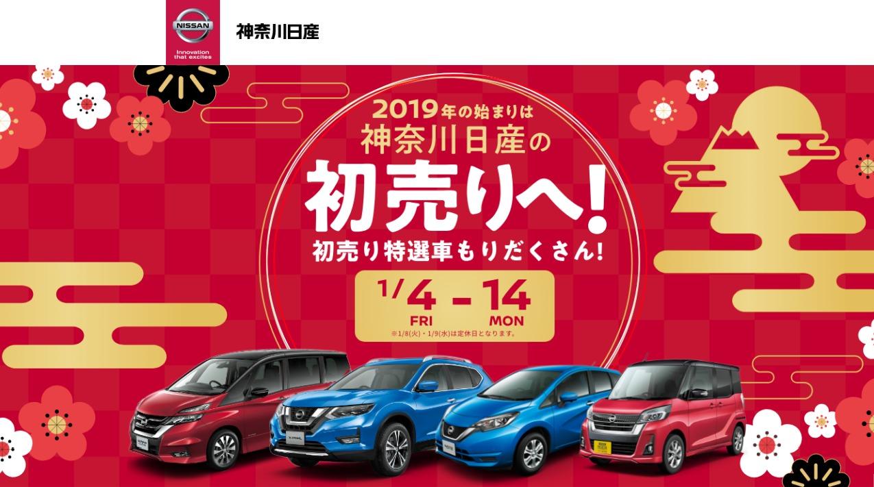 2019年の始まりは神奈川日産の初売りへ |神奈川日産自動車株式会社