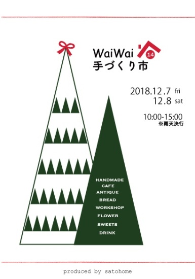 waiwai201812.jpg