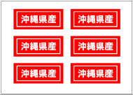 沖縄県産の張り紙テンプレート・フォーマット・雛形