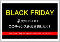 BLACK FRIDAYのポスターテンプレート・フォーマット・ひな形