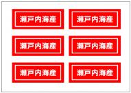 瀬戸内海産の張り紙テンプレート・フォーマット・雛形