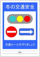 冬の交通安全のポスターテンプレート・フォーマット・ひな形