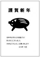2019年の年賀状(亥年)のエクセルテンプレート・フォーマット・雛形