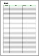 単価表のエクセルテンプレート・フォーマット・ひな形