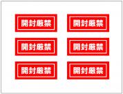 開封厳禁の張り紙テンプレート・フォーマット・雛形