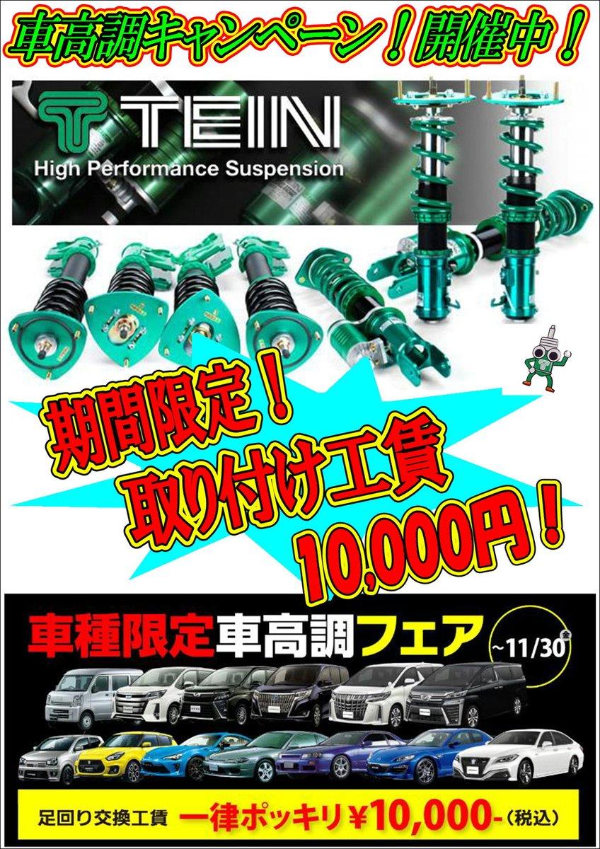 TEIN店頭イベント明日開催!