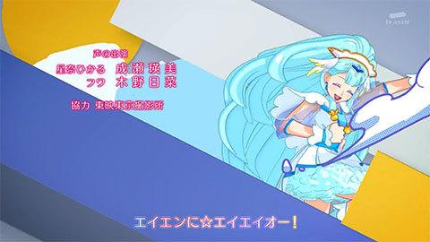 【HUGっと!プリキュア】第49話:APPENDIX-06