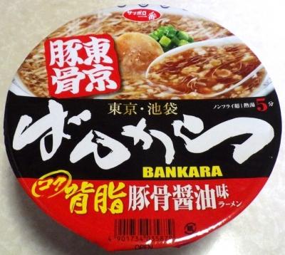 11/19発売 東京豚骨拉麺ばんから 背脂豚骨醤油味ラーメン