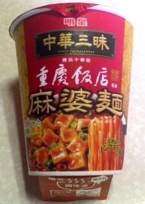 12/31発売 中華三昧タテ型ビッグ 重慶飯店 麻婆麺