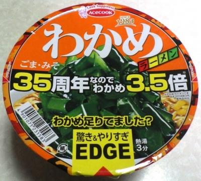 6/11発売 EDGE×わかめラーメン ごま・みそ 35周年なのでわかめ3.5倍