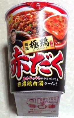 10/29発売 麺屋 極鶏 赤だく