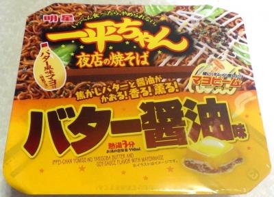 11/5発売 一平ちゃん 夜店の焼そば バター醤油味