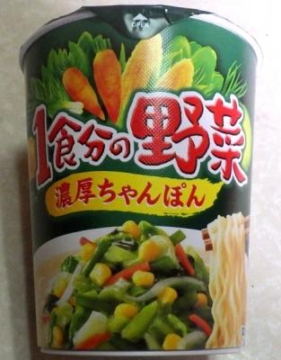 12/25発売 1食分の野菜 濃厚ちゃんぽん