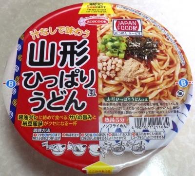 11/5発売 JAPAN FOOD記 山形ひっぱり風うどん