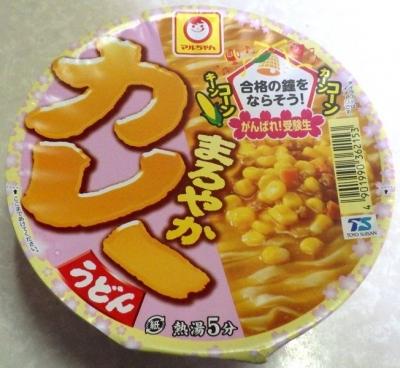 12/31発売 がんばれ!受験生 まろやかカレーうどん